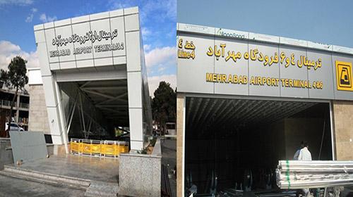 ایستگاه مترو - فرودگاه مهرآباد