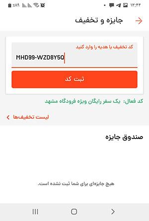 ترانسفر رایگان فرودگاهی خرید از سایت پارسیان24